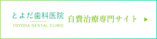 実費治療専門サイト