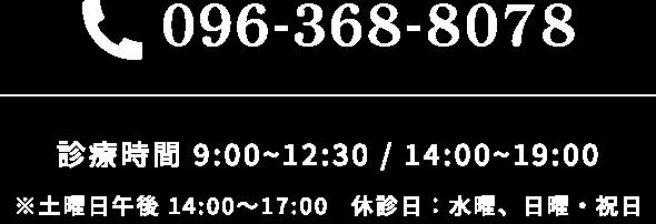 096-368-8078
